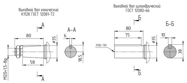 Варианты исполнения мотор редуктора 4МЦ2С - 80